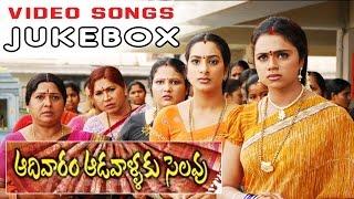 Aadivaram Adavallaku Selavu Video songs Jukebox