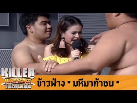 Killer Karaoke Thailand - ข้าวฟ่าง