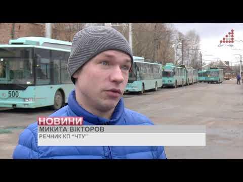 У Чернігові запрацював новий автобусний маршрут: вже є скарги