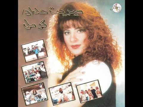 שרית חדד חביתכ מן בן א-נאס - Sarit Hadad - Chabitack min ben a-nas