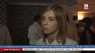 Наталья Поклонская встретилась с жителями Сакского района в рамках Дня Партии «Единая Россия»