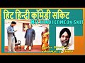 hit-hindi-comedy-skit-e-m-i