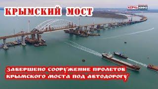 Крымский мост. День соединения