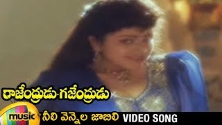 Neeli Vennela Jabili - Rajendrudu Gajendrudu