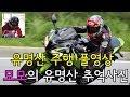[모모TV] 유명산 풀주행영상 / 방지턱 어디에 몇개있을까요? / 모모의 유명산 추억사진들도 'ㅁ'