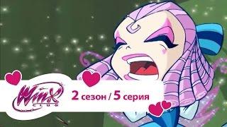 Bинкс 2 сезон 5 серия