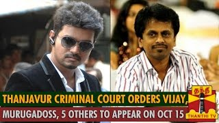 Watch Thanjavur Criminal Court Orders Vijay, Murugadoss and 5 Others to Appear on Oct 15 Red Pix tv Kollywood News 05/Sep/2015 online