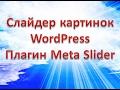 Слайдер картинок  Wordpress | Плагин  Meta Slider