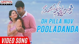 Oh Pilla Nuv Pooladanda Video Song | Manasuku Nachindi