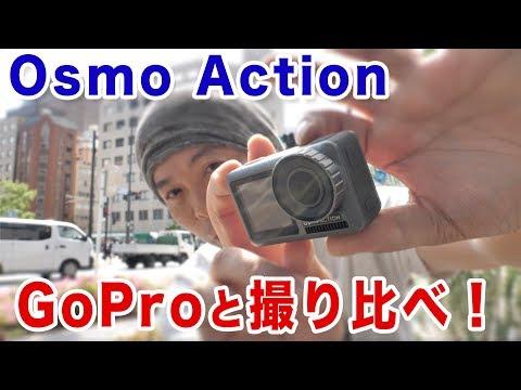 【カメラ】GoProキラーになるのか?DJIの新型アクションカメラ「Osmo Action」を使ってみた!#osmo #dji