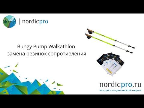 Bungy Pump Walkathlon, 4 и 6 kg
