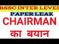 BSSC INTER LEVEL EXAMINATION QUESTION PAPER LEAK 2018 8 DECEMBER 2018 MORNING SHIFT