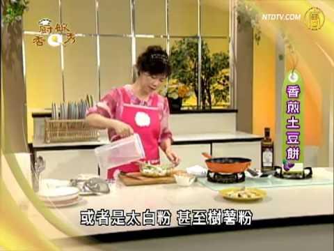 厨娘香Q秀:蛋饼/香煎土豆饼 - UC0nT0IbjxGzkc7gEnjAOkMA