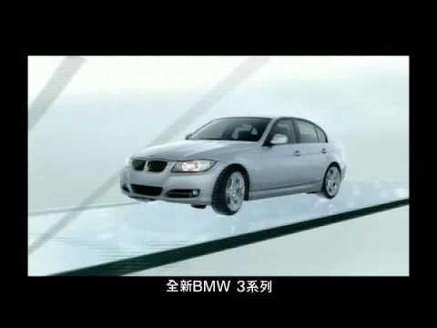 全新BMW 323i極限運動版