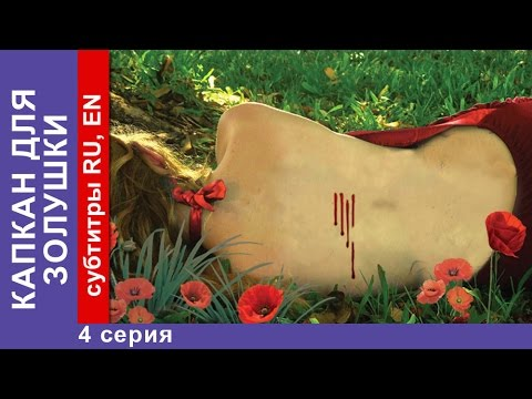 Капкан для Золушки - Сериал. 4 Серия. StarMedia. Детектив. 2014