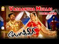 vasaantha mullai Song  from Pokkiri Ayngaran HD Quality