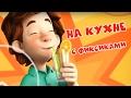 Фиксики Все серии подряд - На кухне с Фиксиками (Сборник)