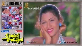 Kaliyuga Pandavulu Movie Songs Video Jukebox