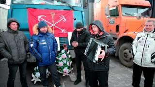 И.Растеряев - в поддержку дальнобойщиков. Плясовая, г. Химки 27.12.2015.