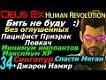 Deus ex human revolution Бить не буду #34 Сингапур + Босс 3 Джарон Намир Пацифист Призрак Ловкач