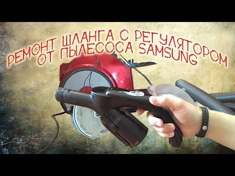 Ремонт шланга пылесоса самсунг видео