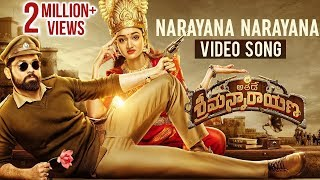 Narayana Narayana Video Song | Athade Srimannarayana