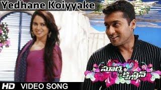 Yedhane Koiyyake Video Song - Surya s/o Krishnan