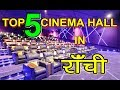 top 5 cinema halls in ranchi || latest video 2018 || sanjeev mishra || ranchi ka video