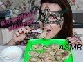АСМР Мукбанг Вареники с вишнями/ASMR Mukbang Ukrainian cherry dumplings