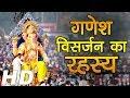 क्यों किया जाता है गणपति विसर्जन | Why We Do Ganesh Visarjan On Ganesh Chaturthi?