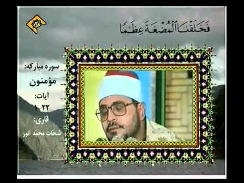 الشيخ الشحات محمد انور-سورة الحج والمؤمنون _ Shahat Anwar