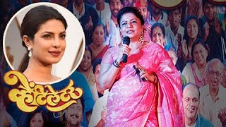 Priyanka Chopra's Mom Madhu Chopra Attends TRAILER Launch Of Ventilator   Marathi Movie
