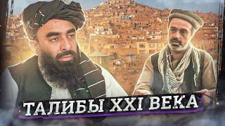 Интервью с одним из лидеров Талибана: он 15 лет скрывал своё лицо