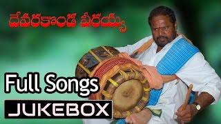 Devarakonda Veerayya Songs Jukebox