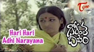 Hari Hari Adhi Narayana | Gorantha Deepam