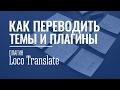 Простой способ переводов тем и плагинов. Плагин Loco Translate
