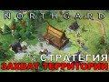 NORTHGARD - СТРАТЕГИЯ С ЗАХВАТОМ ТЕРРИТОРИИ