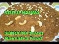 Sooji Halwa (Semolina Sweet) Authentic Punjabi Recipe Video by Chawlas-Kitchen.com