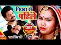 Ritesh Pandey का सबसे हिट गाना - पियवा से पहिले - Piyawa Se Pahile - Superhit Bhojpuri Hit Song 2019