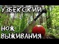 Я В ШОКЕ! Узбекский нож выживания! ПЧАК уделал всех! Очень очень острый нож!