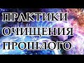 Фрагмент с начала видео Практики Очищения Прошлого.