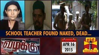 VAZHAKKU (CrimeStory) 16-04-2015 Thanthitv Show   Watch Thanthi Tv VAZHAKKU (CrimeStory) Show April 16, 2015