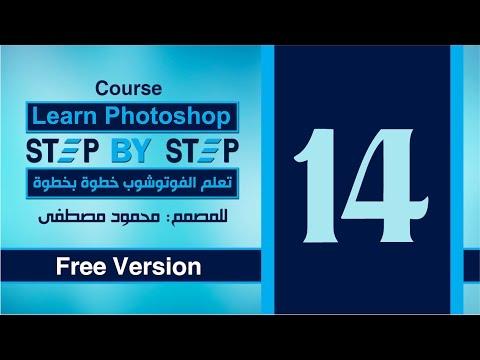 الدرس الرابع عشر - الفلاتر فى الفوتوشوب - Filters in Photoshop