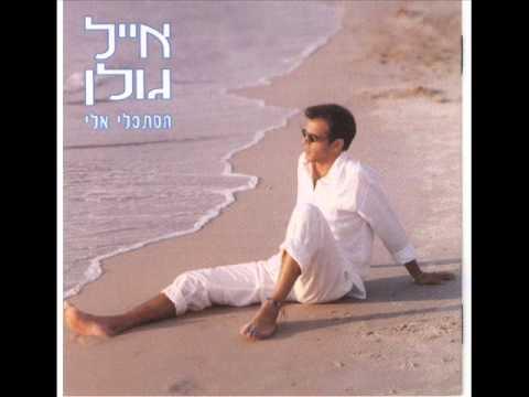 אייל גולן ים של טעויות Eyal Golan
