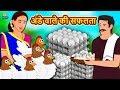 अंडे वाले की सफलता - Hindi Kahaniya   Bedtime Moral Stories   Hindi Fairy Tales   Koo Koo TV Hindi
