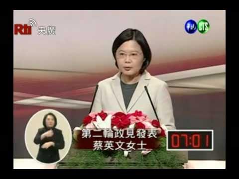 2012 第一場 總統電視政見發表 12/23 第二輪(完整版之2/3)