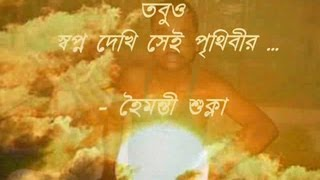 Singer - Haimanti Shukla ? Lyrics & Music : Anal Chattopadhyay ? Video ...