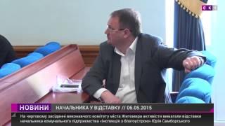 Автомайдан Житомира требует отставки Самборского