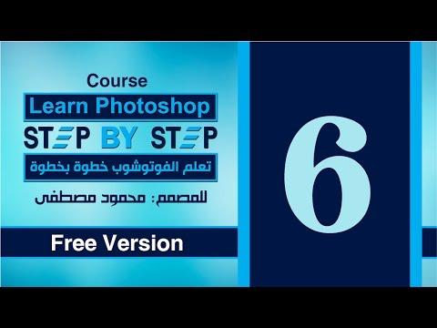 الدرس السادس -  الكتابة فى الفوتوشوب - 1 - Text In photoshop