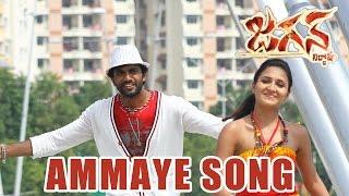 Jagan Nirdoshi - Ammaye Audio Song
